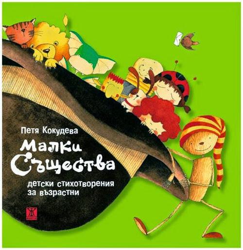 Запознайте се с малките същества на Петя Кокудева