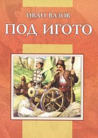 Pod Igoto [1990– ]