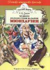 Невероятните приключения на барон Мюнхаузен