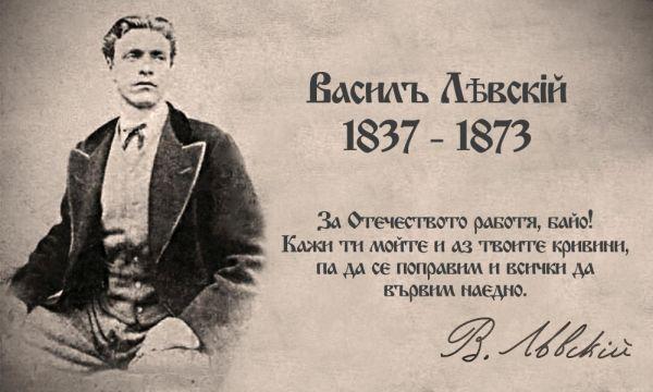 Важни думи на Васил Левски, които не бива да забравяме